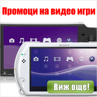Промоции на Конзоли PlayStation, PSP и аксесоари