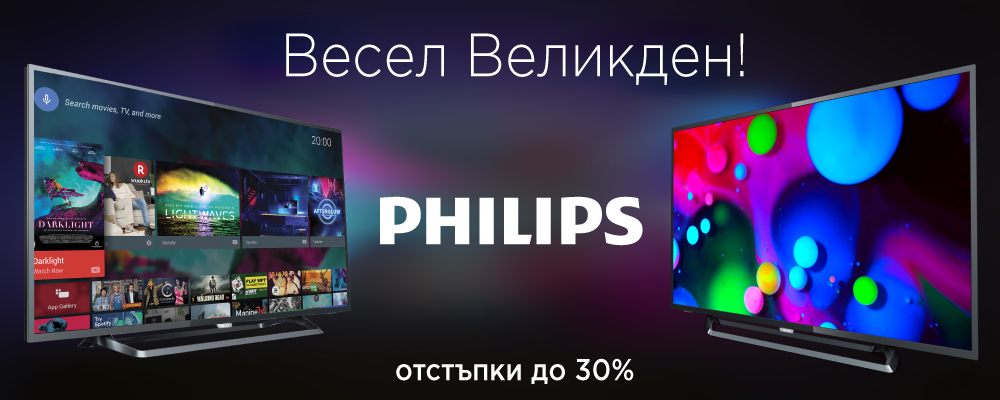 Philips_Easter_2018